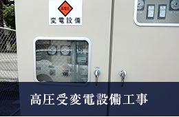 高圧受変電設備工事